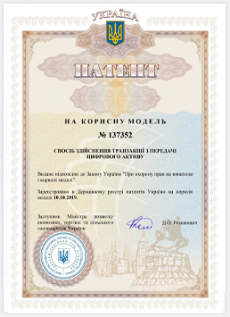 Патент: Country: Ukraine Application number: 137352 Date received: 2019