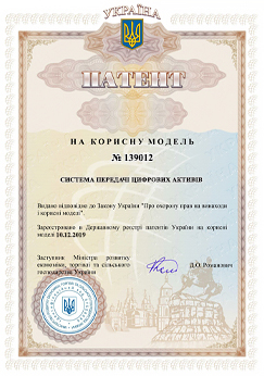 Патент: Pays : Ukraine Number of the decision to grant a patent: 23164/ЗУ/19 on the application No. u201906842 Année de réception : 2019