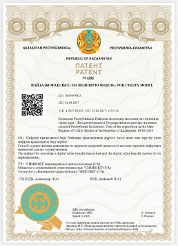 Патент: Country: Kazakhstan Application number: 4296 Date received: 2019