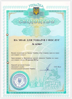 Country: Ukraine Registration number: 163067 Date received: 2012