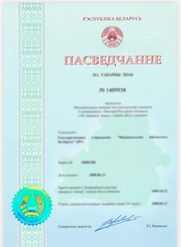 Pays: Bélarus Numéro d'enregistrement: 1409938 Année de réception: 2019