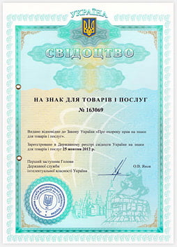 Country: Ukraine Registration number: 163069 Date received: 2012
