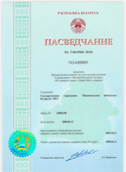 Country: Belarus Registration number: 1448889 Date received: soon