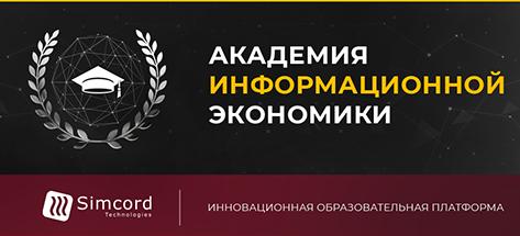 Академия информационной экономики — инновационная образовательная платформа