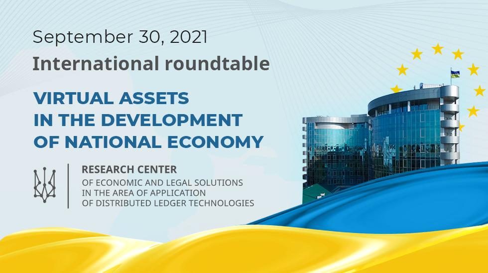 """Simcord is a General Sponsor of the International Roundtable """"Virtual Assets in the Development of National Economy"""""""