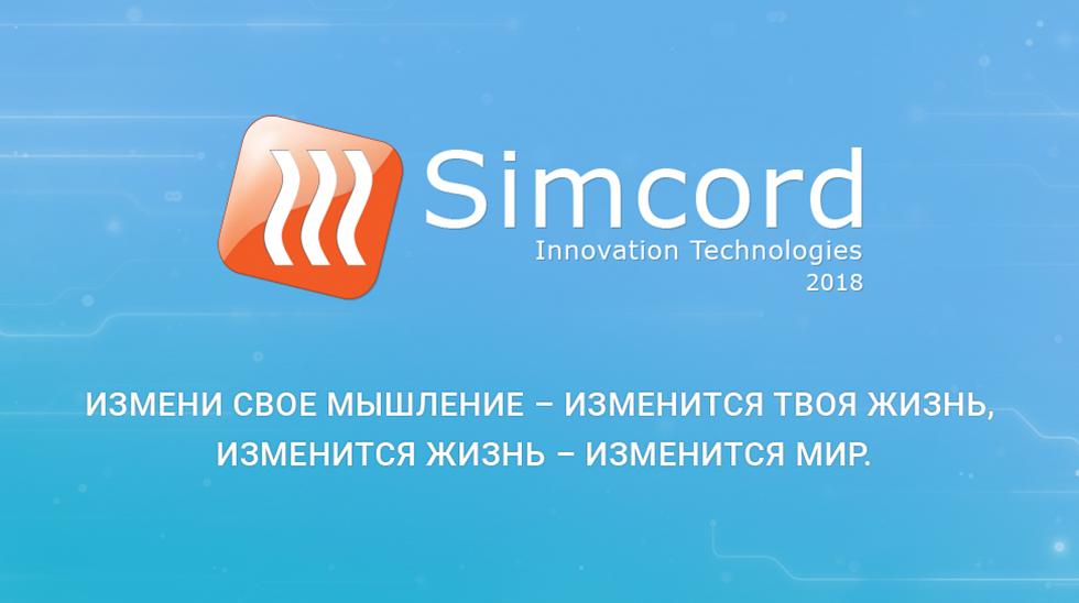 От инновационных идей — до их воплощения в жизнь Событие Simcord Innovation Technologies 2018