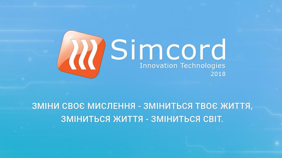 Від інноваційних ідей — до втілення їх у життя Подія Simcord Innovation Technologies 2018
