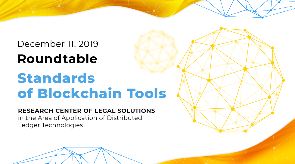 Roundtable of the Research Center of Legal Solutions  in the Area of Application of Distributed Ledger Technologies