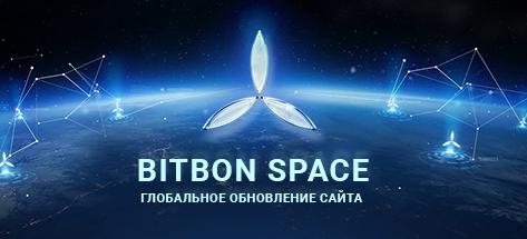 Глобальне оновлення сайта Bitbon Space