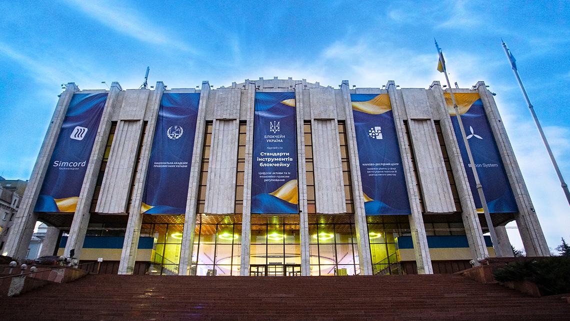 Здание Международного конгресс-центра Украинский дом