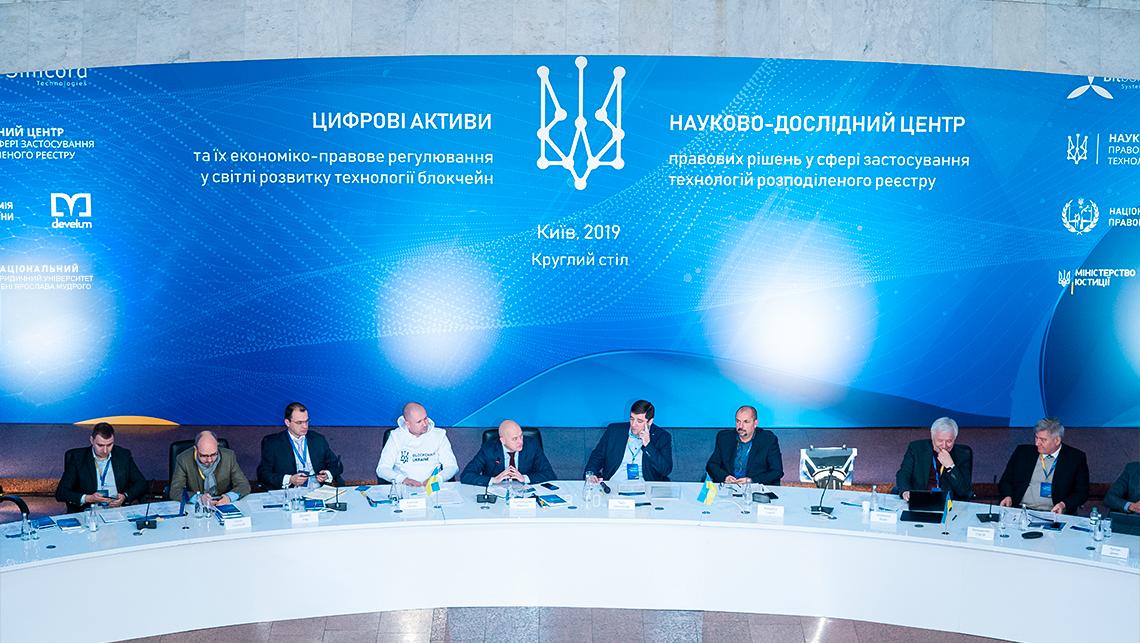 Круглый стол в Международном конгресс-центре Украинский дом