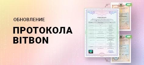 Обновление Протокола Bitbon