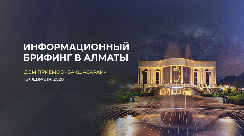 Информационный брифинг в Алматы