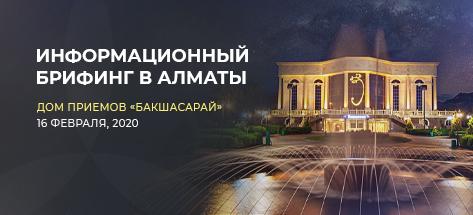 Інформаційний брифінг в Алмати