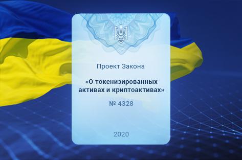 Gроекта Закона Украины О токенизированных активах и криптоактивах № 4328.