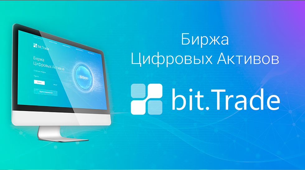 Launch of the Bit Trade Exchange of Digital Assets