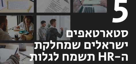 5 סטארטאפים ישראלים שמחלקת ה-HR תשמח לגלות