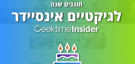 ככה מוצאים היום עבודה בהייטק: Geektime Insider חוגג שנה