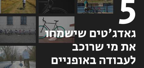 5 גאדג'טים שישמחו את מי שרוכב לעבודה באופניים