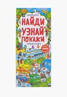 Книжка-игрушка Умка MP002XC00X70NS00