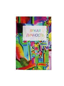 Обложка для паспорта Яркая личность OZAM389 Mitya Veselkov 2762823