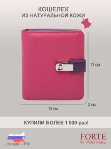 Кошелёк Forte 3849890