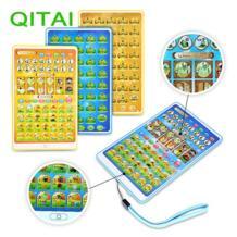 Цитай арабский дети чтения Коран следует машинного обучения pad Развивающие машинного обучения исламская игрушка подарок для мусульманских детей No name 32676846665