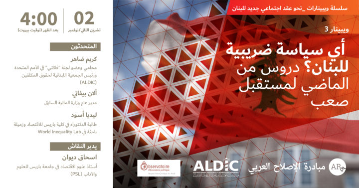 Arab-reform-initiative-webinar-what-taxation-system-for-lebanon-arabic