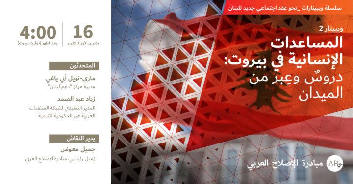 Webinar (2) Re-imagining Lebanon
