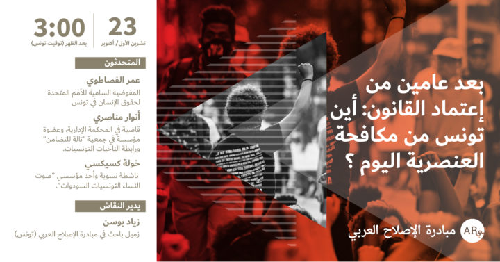 webinar-racism-law-tunisia-october-23