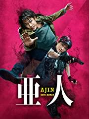 Ajin: Demi-Human - The Movie stream