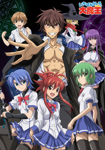 Demon King Daimao - stream