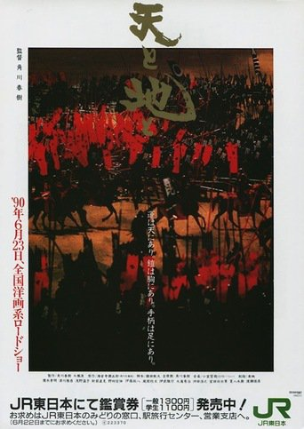 Die letzte Schlacht der Samurai stream