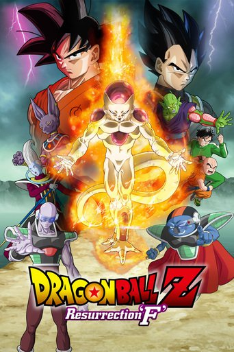 Dragonball Z: Resurrection 'F' stream