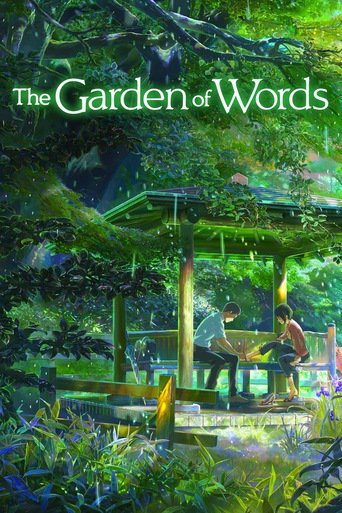 Garden of Words stream