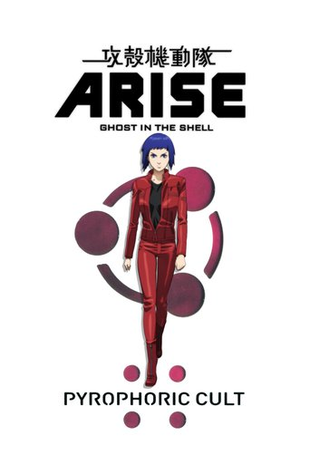 Ghost in the Shell - Arise - Pyrophoric Cult - stream