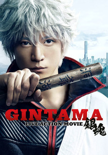 Gintama - Live Action Movie stream
