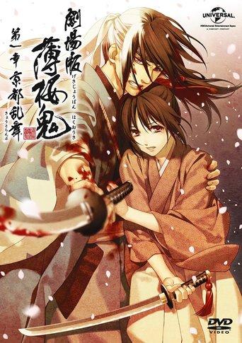 Hakuoki - Demon of the Fleeting Blossom: Wild Dance of Kyoto stream