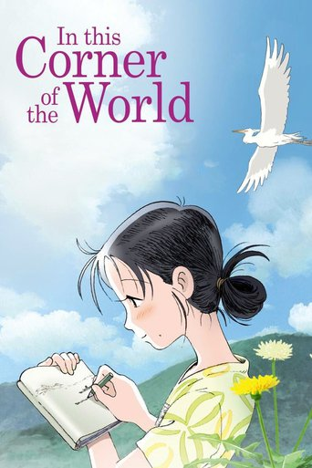In this Corner of the World - stream