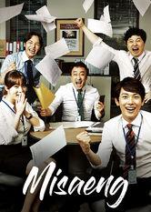 Misaeng - stream