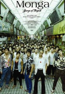Monga - Gangs of Taipeh stream