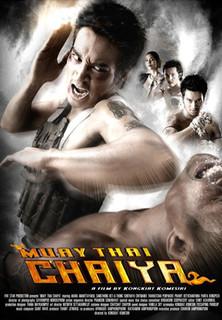 Muay Thai Chaiya - Der Körper ist die ultimative Waffe stream