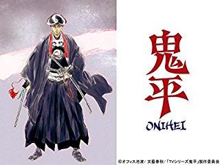 ONIHEI stream