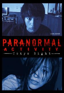 Paranormal Activity - Tokyo Night stream