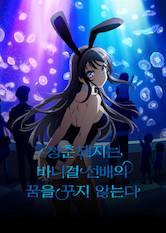 Rascal Does Not Dream of Bunny Girl Senpai Stream