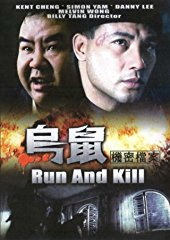 Run and Kill - Wu shu stream