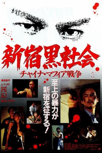 Shinjuku Killers Stream