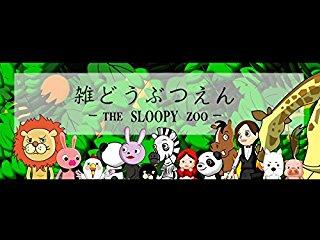 SLOPPY ZOO 〜 雑どうぶつえん stream
