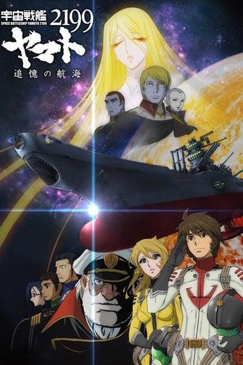 Star Blazers 2199 - Space Battleship Yamato: A Voyage To Remember stream