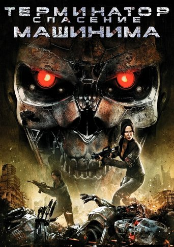 Terminator Salvation: The Machinima Series - stream